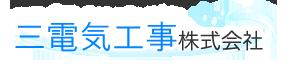三電気工事株式会社